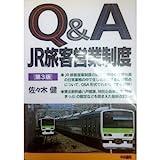 Q&A JR旅客営業制度