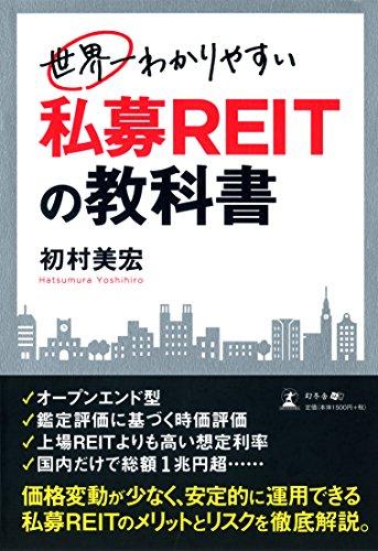 世界一わかりやすい 私募REITの教科書