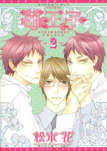 苺王子 (2) (ディアプラス・コミックス)の詳細を見る