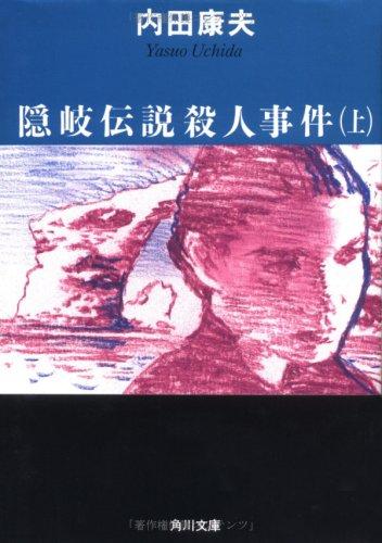 隠岐伝説殺人事件〈上〉 (角川文庫)の詳細を見る