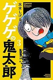 ゲゲゲの鬼太郎(3) (コミッククリエイトコミック)