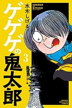 [水木しげる]のゲゲゲの鬼太郎(3) (コミッククリエイトコミック)
