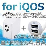 YAZZMAT iQOS(アイコス)互換 本体 4.8A 急速充電器 『充電用 micro usbケーブル付き』 車用 充電(DC12V~24V)+AC 充電(100V~240V) マルチチャージ 2個セット iPad タブレット 2ポート充電可能 5V2A