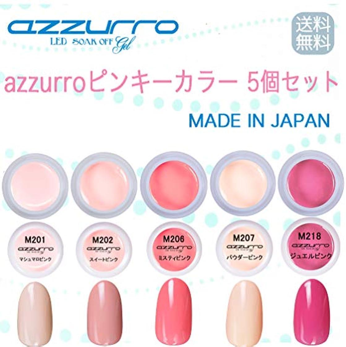 有名クリープ提供された【送料無料】日本製 azzurro gel ピンキーカラー ジェル5個セット ネイルのマストアイテムピンキーカラー