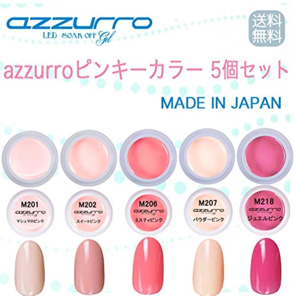 【送料無料】日本製 azzurro gel ピンキーカラー ジェル5個セット ネイルのマストアイテムピンキーカラー