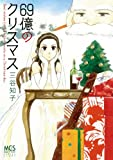 69億のクリスマス / 三谷 知子 のシリーズ情報を見る