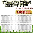 【秘密クーポン】プルームテックプラス カートリッジが激安特価!