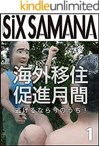 シックスサマナ 1巻 表紙画像