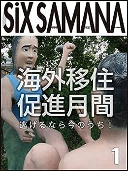 [クーロン黒沢]のシックスサマナ 第1号 海外移住促進月間
