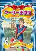世界名作アニメーション アーサー王物語(日本語吹替・英語オリジナル) [DVD]