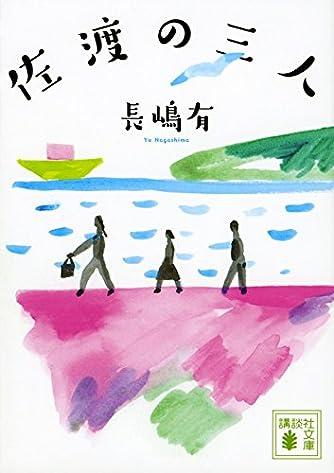 佐渡の三人 (講談社文庫)