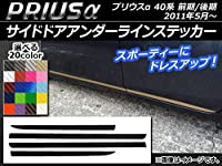 AP サイドドアアンダーラインステッカー カーボン調 トヨタ プリウスα ZVW40/ZVW41 前期/後期 2011年05月~ ピンク AP-CF232-PI 入数:1セット(4枚)