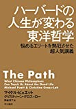 ハーバードの人生が変わる東洋哲学 悩めるエリートを熱狂させた超人気講義 (早川書房)
