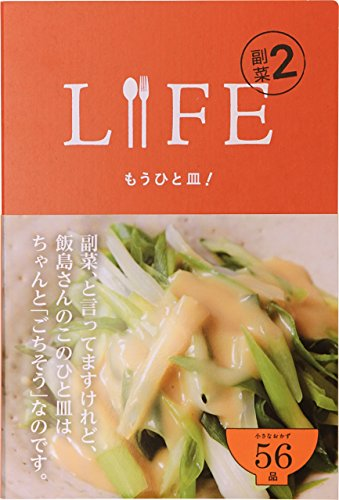 LIFE 副菜2 もうひと皿! (ほぼ日ブックス)の詳細を見る