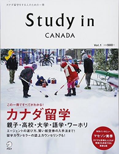Study in Canada Vol.1 (アルク地球人ムック)