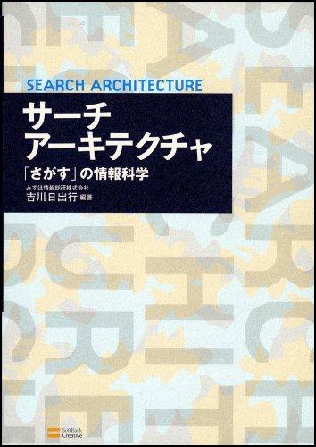 サーチアーキテクチャ 「さがす」の情報科学の詳細を見る