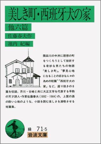 美しき町・西班牙犬の家 他六篇 (岩波文庫)の詳細を見る