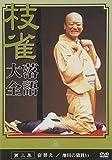 桂 枝雀 落語大全 第三集 [DVD]