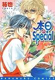 本日のSpecial (花丸コミックス)