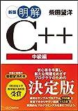 新版 明解C++ 中級編 (明解シリーズ)