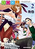 BOX!(2) (YCコミックス)