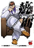 バキ外伝 疵面-スカーフェイス- 第08巻