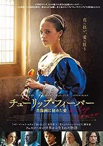 チューリップ・フィーバー 肖像画に秘めた愛 [DVD]