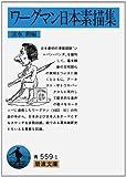 ワーグマン日本素描集 (岩波文庫) 画像