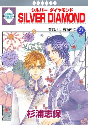 SILVER DIAMOND(27) 〈完結〉 (冬水社・いち*ラキコミックス) (いち・ラキ・コミックス)の詳細を見る