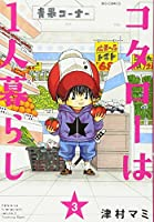 コタローは1人暮らし (3) (ビッグコミックス)