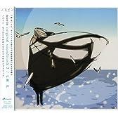 TVアニメ「ノエイン」オリジナルサウンドトラック Vol.2