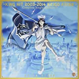 KING HIT 2003-2014 KEIGO ATOBE Complete Single Collection