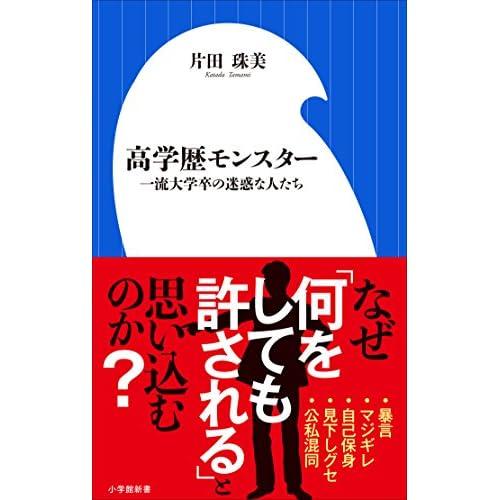 高学歴モンスター ~一流大学卒の迷惑な人たち~