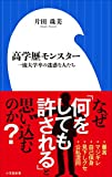 高学歴モンスター 〜一流大学卒の迷惑な人たち〜(小学館新書)