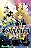 キングダム ハーツII (7) (ガンガンコミックス)