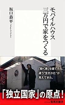 [坂口恭平]のモバイルハウス 三万円で家をつくる モバイルハウス  三万円で家をつくる (集英社新書)
