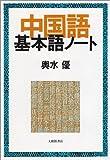 中国語基本語ノート