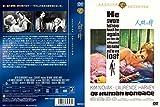 人間の絆 [DVD] 画像