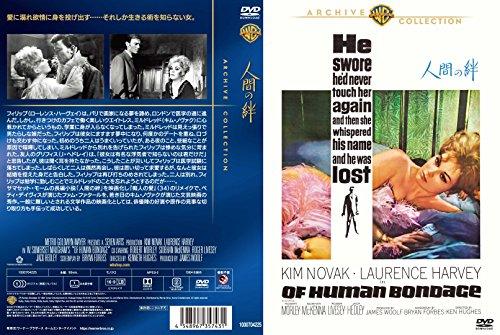 人間の絆 [DVD]