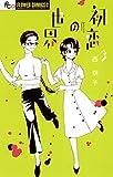 初恋の世界(3) (フラワーコミックスα)