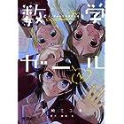 数学ガール ゲーデルの不完全性定理1 (MFコミックス アライブシリーズ)