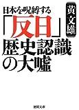 日本を呪縛する「反日」歴史認識の大嘘 (徳間文庫)