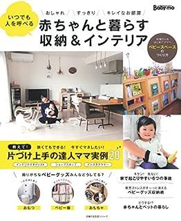 赤ちゃんと暮らす収納&インテリア (主婦の友生活シリーズ)
