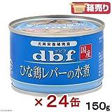 ひな鶏レバーの水煮 150g×24缶
