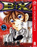 B'TX ビート・エックス 8 (ジャンプコミックスDIGITAL)