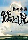 鷲と虎 (角川文庫)