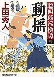 動揺: 聡四郎巡検譚(三) (光文社時代小説文庫) 画像