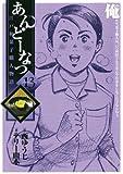 あんどーなつ(13) (ビッグコミックス)