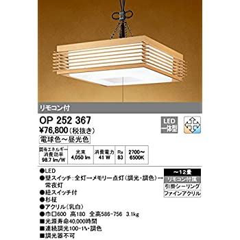 オーデリック OP252367 ペンダントライト