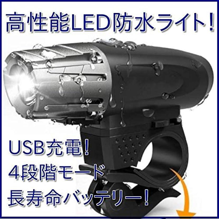 モンキー発明するリース明るい4段階調光 携帯にも便利なUSB充電タイプ 自転車 ライト LED 防水 自転車ライト USB充電 充電式 ヘッドライト フロントライト 明るい 軽量 サイクルライト 300lm